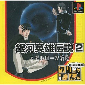File:LOGH 2 Iserlohn Captured box art.jpg