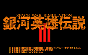 LOGH 3 (PC-98) title screen.png