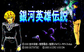 LOGH (PC-98) title screen.png