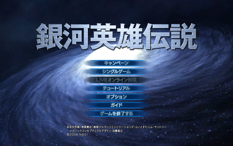 File:LOGH (2008 PC) title screen.png