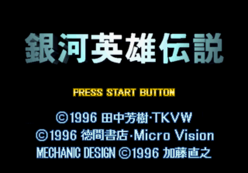 File:LOGH (Saturn) title screen.png