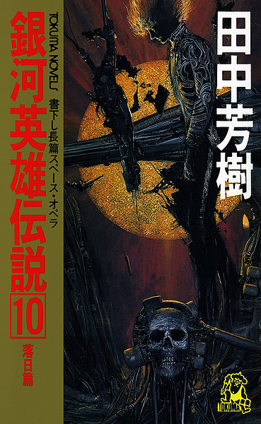 File:LOGH novel 10 cover.jpg