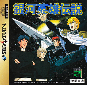 LOGH (Saturn) disc cover.jpg