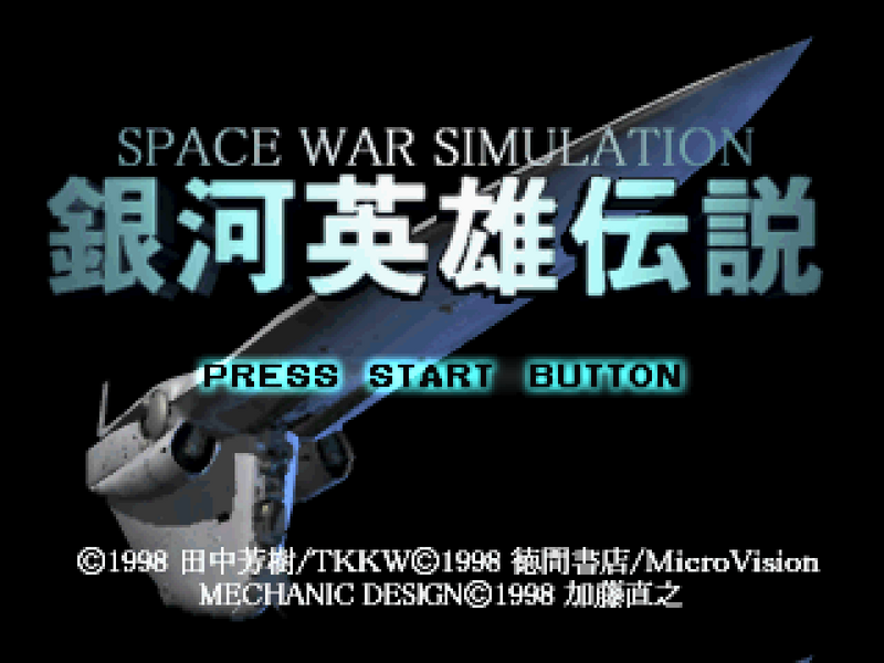 File:LOGH (PSX) title screen.png