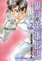 LOGH ~Portrait of Heroes~ manga 2 cover.png