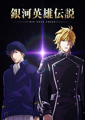 From Gineipaedia, the Legend of Galactic Heroes wiki