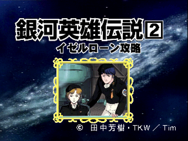 File:LOGH ClickManga 2 (PSX) title screen.png